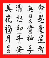 1af762a8ca706eb484821a7d2bb241e5--chinese-writing-chinese-art